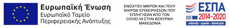 ΕΣΠΑ 2014-2020 - ΕΤΠΑ