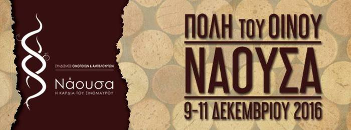 Naoussa The Wine City 2016