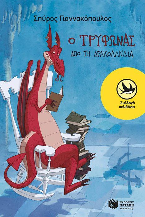 Παρουσίαση του βιβλίου του Σπύρου Γιαννακόπουλου «Ο Τρύφωνας από τη Δρακολανδία» στο Dellagio