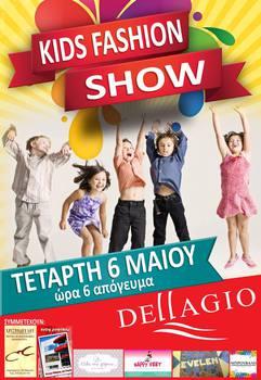 Την Τετάρτη 6 Μαΐου kids fashion show στο Dellagio